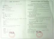 AQSIQ证书延期